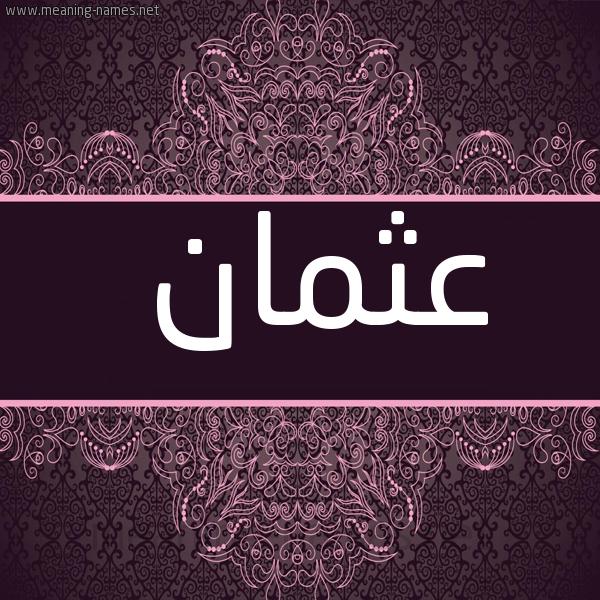 كل زخرفة وحروف عثمان زخرفة أسماء كول