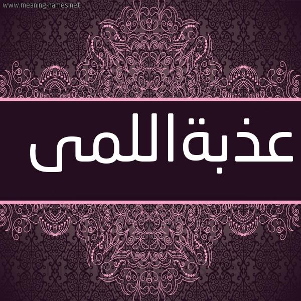 صورة اسم عذبةاللمى Adhbhallma شكل 4 صوره زخرفة عربي للإسم بخط عريض