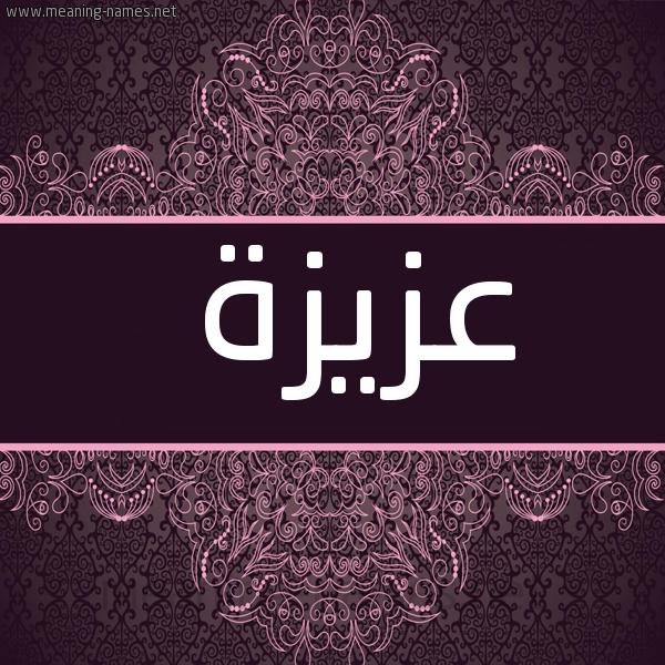 صورة اسم عزيزة Azyzh شكل 4 صوره زخرفة عربي للإسم بخط عريض