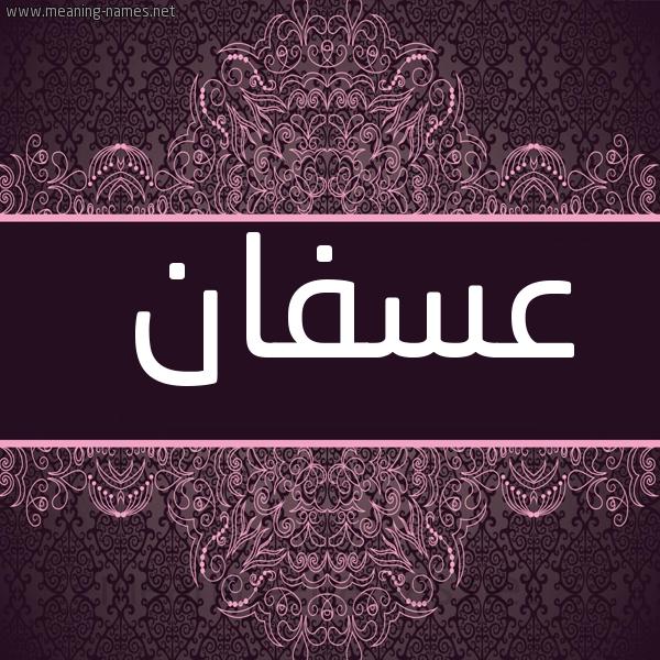 شكل 4 صوره زخرفة عربي للإسم بخط عريض صورة اسم عسفان Asfan