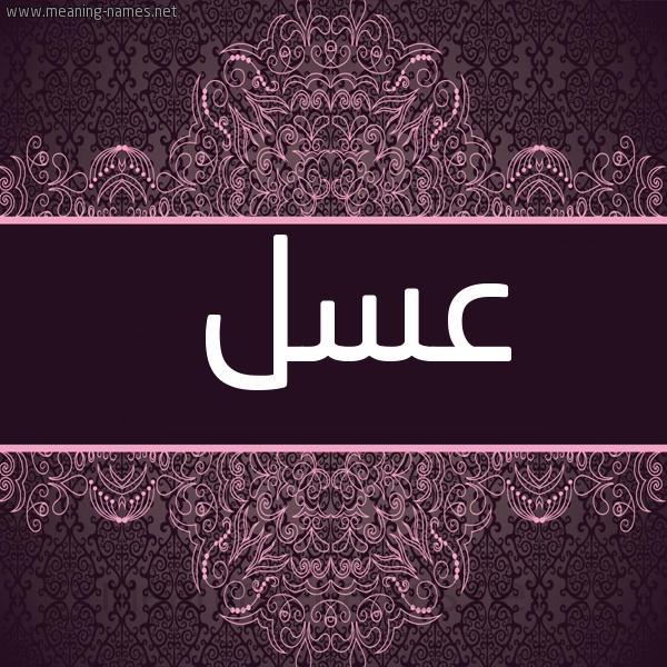 صورة اسم عسل Asl شكل 4 صوره زخرفة عربي للإسم بخط عريض