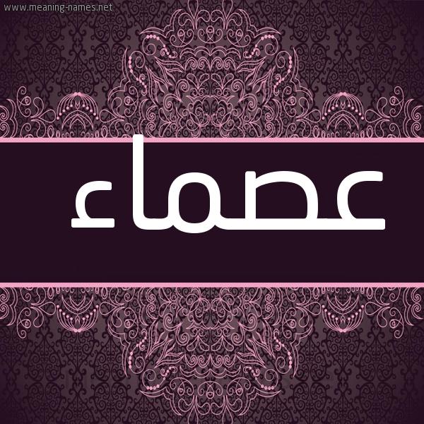 صورة اسم عصماء Asma'a شكل 4 صوره زخرفة عربي للإسم بخط عريض