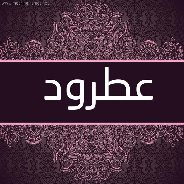 شكل 4 صوره زخرفة عربي للإسم بخط عريض صورة اسم عطرود Atrwd