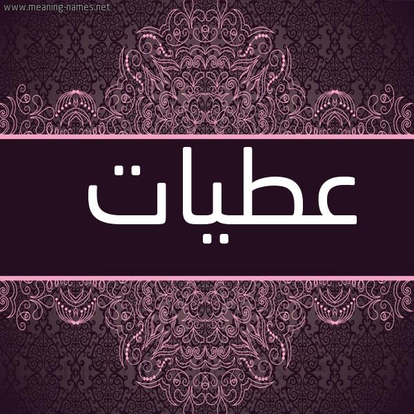 صورة اسم عطيات Atiat شكل 4 صوره زخرفة عربي للإسم بخط عريض