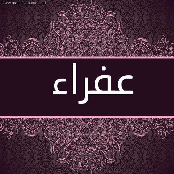 صورة اسم عفراء Afraa شكل 4 صوره زخرفة عربي للإسم بخط عريض