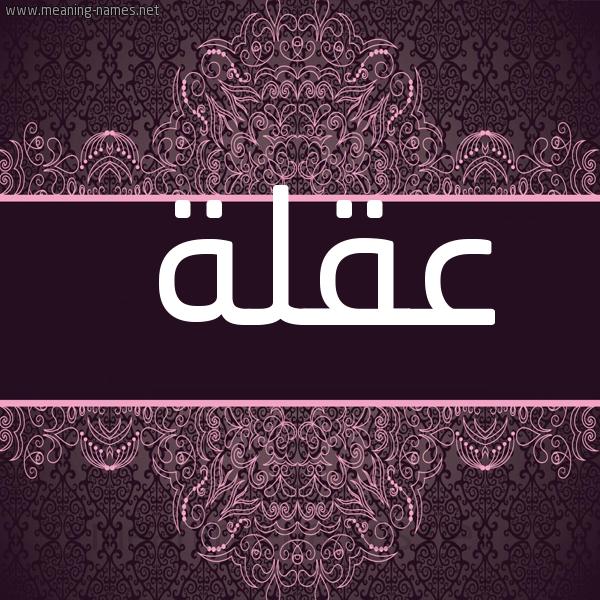 شكل 4 صوره زخرفة عربي للإسم بخط عريض صورة اسم عقلة AQLH