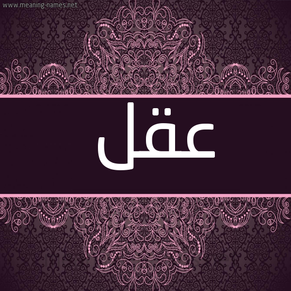 صورة اسم عقل Aql شكل 4 صوره زخرفة عربي للإسم بخط عريض