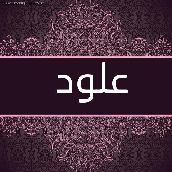 شكل 4 صوره زخرفة عربي للإسم بخط عريض صورة اسم علود Alwd