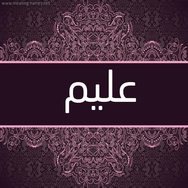 صورة اسم عليم Alym شكل 4 صوره زخرفة عربي للإسم بخط عريض