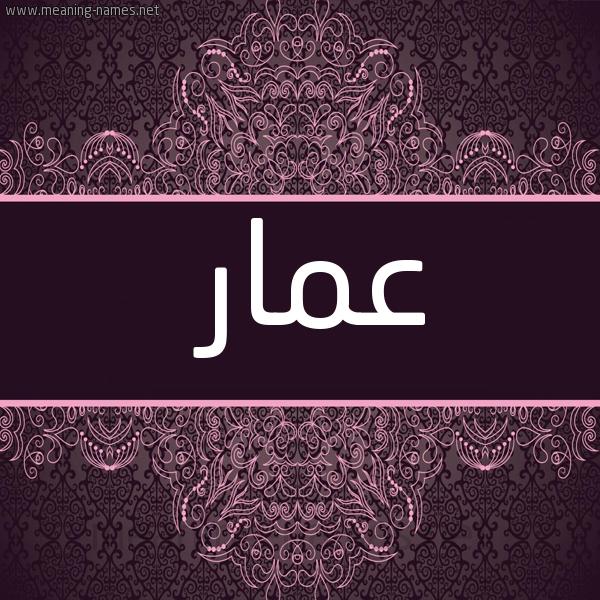 صورة اسم عمار Ammar شكل 4 صوره زخرفة عربي للإسم بخط عريض