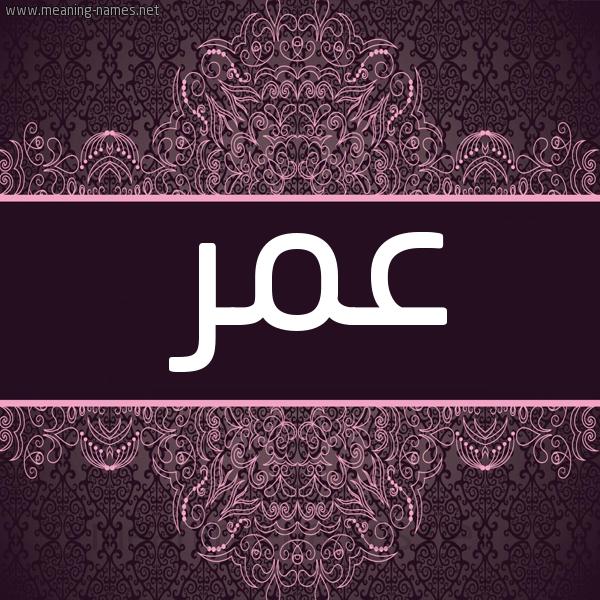صور اسم عمر قاموس الأسماء و المعاني