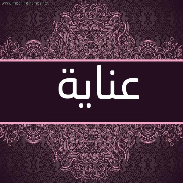 صورة اسم عناية Anayh شكل 4 صوره زخرفة عربي للإسم بخط عريض