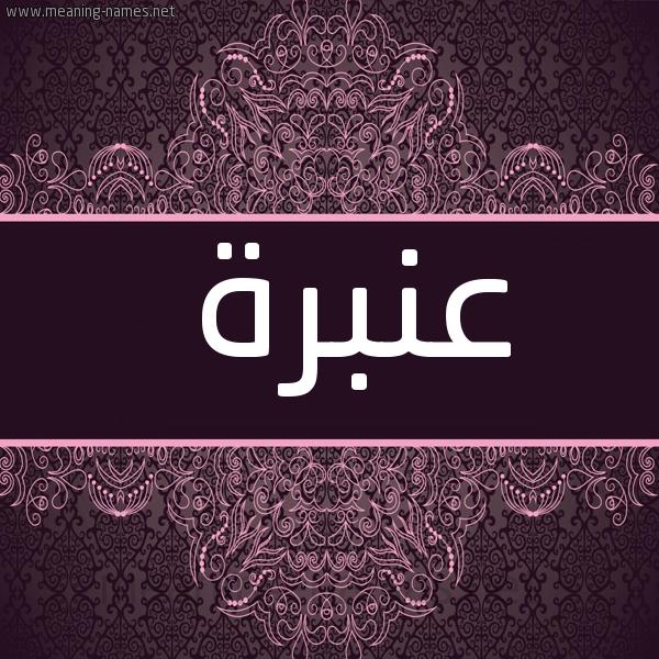 صورة اسم عنبرة Anbara شكل 4 صوره زخرفة عربي للإسم بخط عريض
