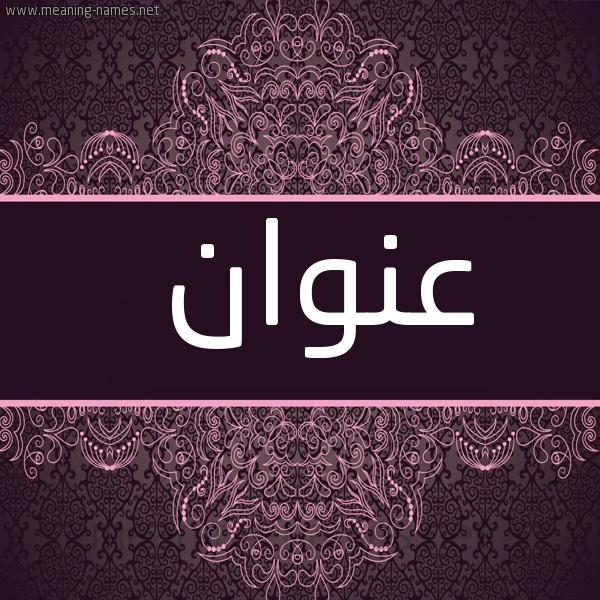 صورة اسم عنوان Anwan شكل 4 صوره زخرفة عربي للإسم بخط عريض