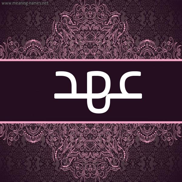 صورة اسم عهد Ahd شكل 4 صوره زخرفة عربي للإسم بخط عريض