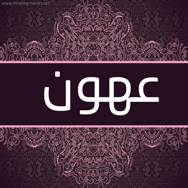 صورة اسم عهون Ahwn شكل 4 صوره زخرفة عربي للإسم بخط عريض