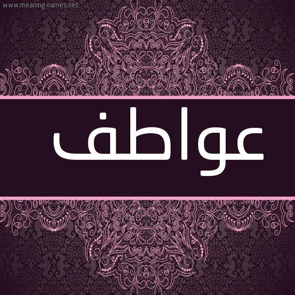 شكل 4 صوره زخرفة عربي للإسم بخط عريض صورة اسم عواطف Awatf