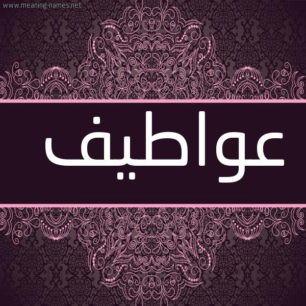 صورة اسم عواطيف Awatif شكل 4 صوره زخرفة عربي للإسم بخط عريض