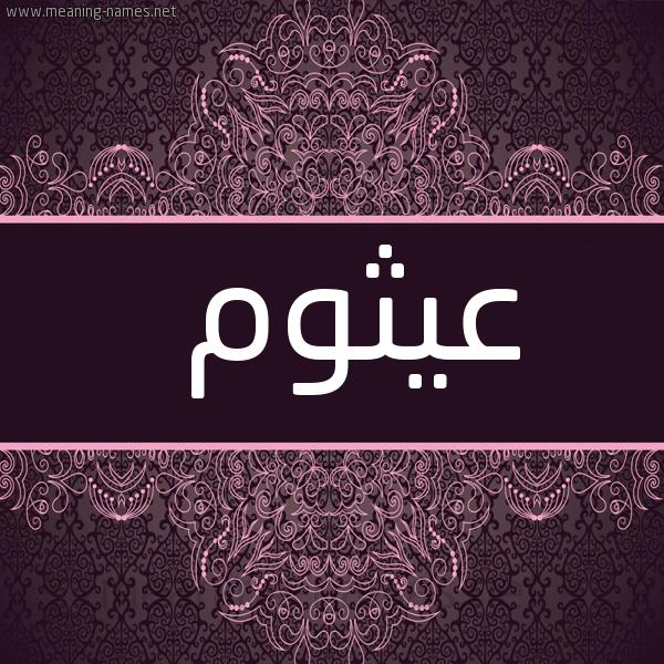 صورة اسم عيثوم Aythwm شكل 4 صوره زخرفة عربي للإسم بخط عريض