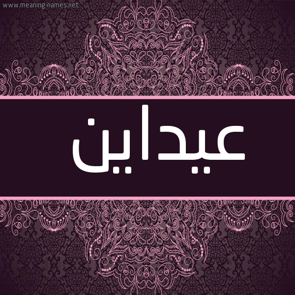 صورة اسم عيداين ر شكل 4 صوره زخرفة عربي للإسم بخط عريض