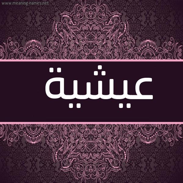 صورة اسم عيشية Aisha شكل 4 صوره زخرفة عربي للإسم بخط عريض