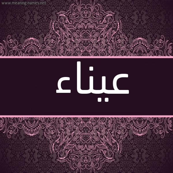 صورة اسم عيناء AINAA شكل 4 صوره زخرفة عربي للإسم بخط عريض