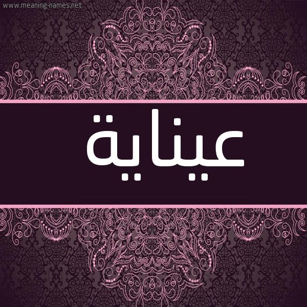 صورة اسم عيناية Inaya شكل 4 صوره زخرفة عربي للإسم بخط عريض