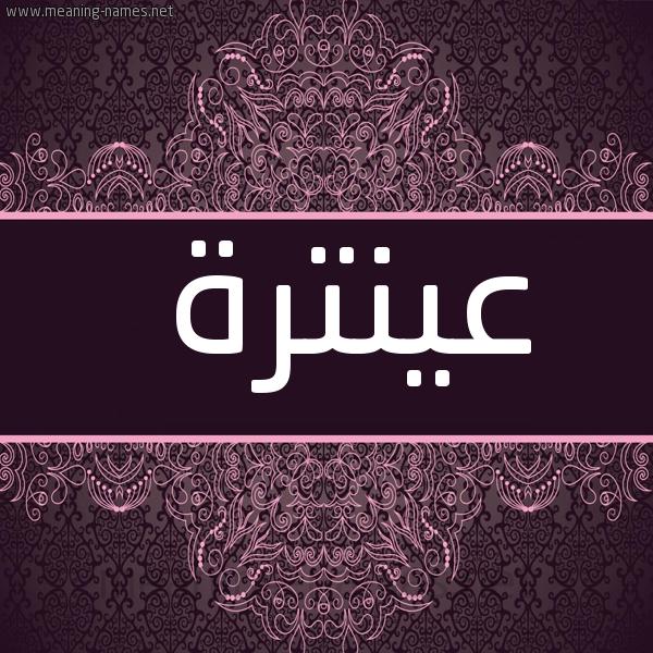 صورة اسم عينترة Antara شكل 4 صوره زخرفة عربي للإسم بخط عريض