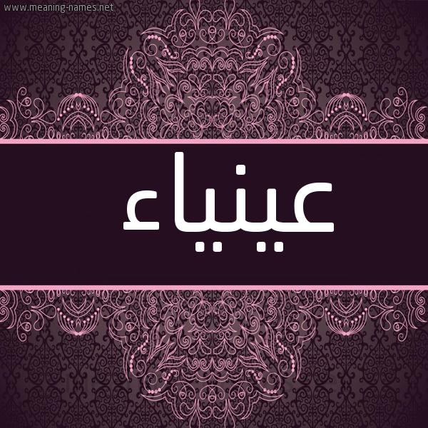 صورة اسم عينياء Ainaa شكل 4 صوره زخرفة عربي للإسم بخط عريض