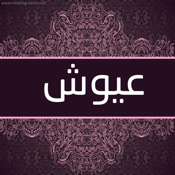صورة اسم عيوش Aiosh شكل 4 صوره زخرفة عربي للإسم بخط عريض