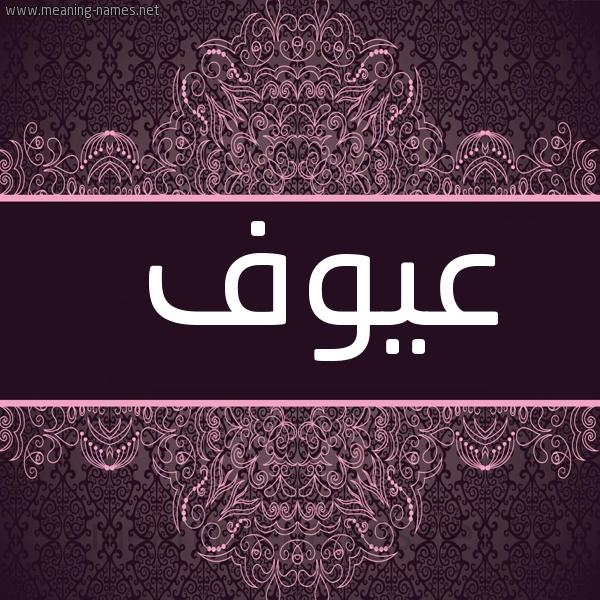 صورة اسم عيوف Aywf شكل 4 صوره زخرفة عربي للإسم بخط عريض