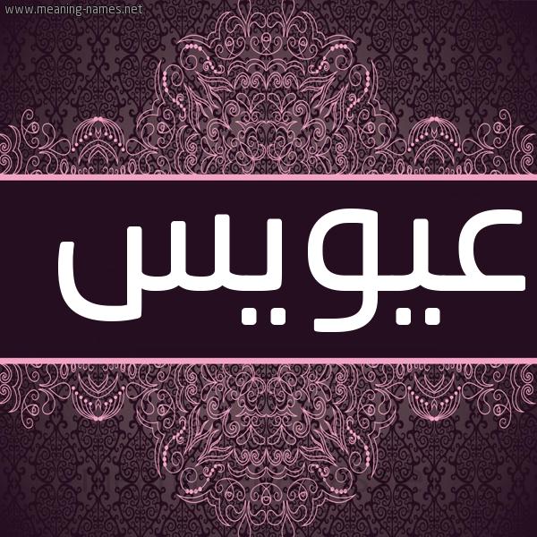 صورة اسم عيويس Aweys شكل 4 صوره زخرفة عربي للإسم بخط عريض