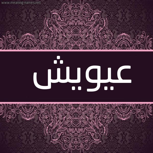 صورة اسم عيويش Ayouch شكل 4 صوره زخرفة عربي للإسم بخط عريض