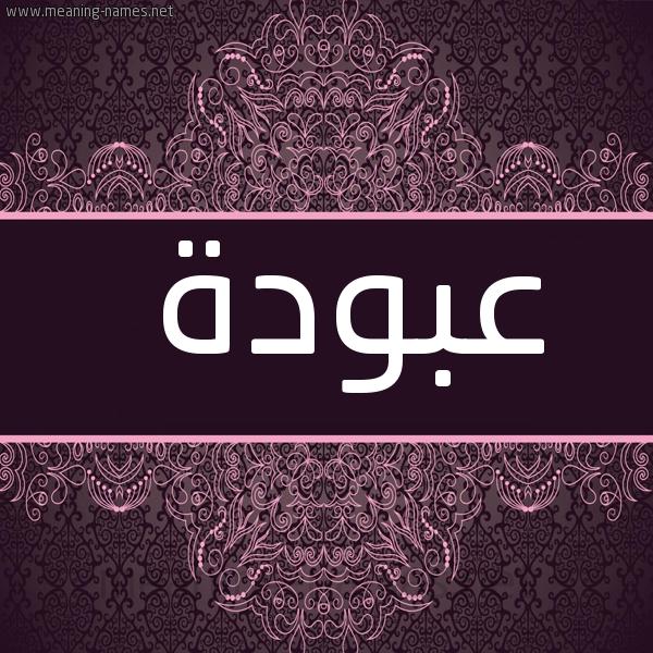 شكل 4 صوره زخرفة عربي للإسم بخط عريض صورة اسم عَبُّودة AABOODH