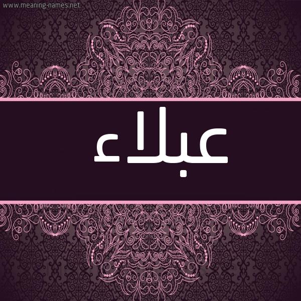 شكل 4 صوره زخرفة عربي للإسم بخط عريض صورة اسم عَبْلاء AABLAA