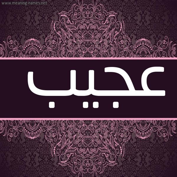 صورة اسم عَجِيب AGEIB شكل 4 صوره زخرفة عربي للإسم بخط عريض