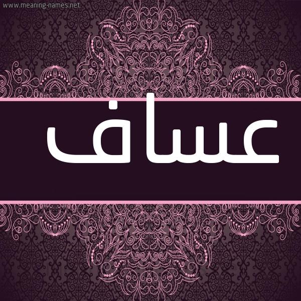 صورة اسم عَسّاف AASAF شكل 4 صوره زخرفة عربي للإسم بخط عريض