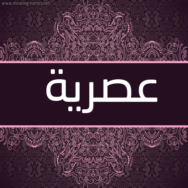 شكل 4 صوره زخرفة عربي للإسم بخط عريض صورة اسم عَصْرية AASRIH
