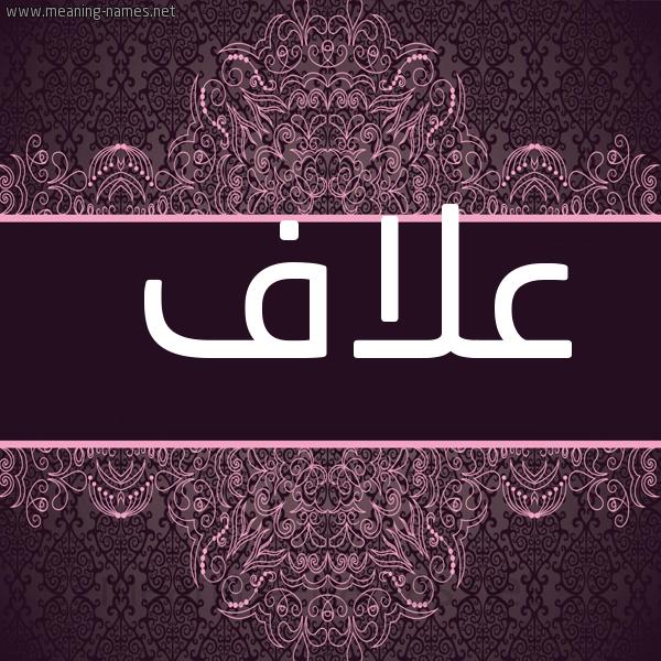 شكل 4 صوره زخرفة عربي للإسم بخط عريض صورة اسم عَلاَّف AALAAF