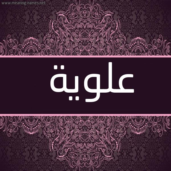 صورة اسم عَلَوِيَّة AALAOEIAH شكل 4 صوره زخرفة عربي للإسم بخط عريض