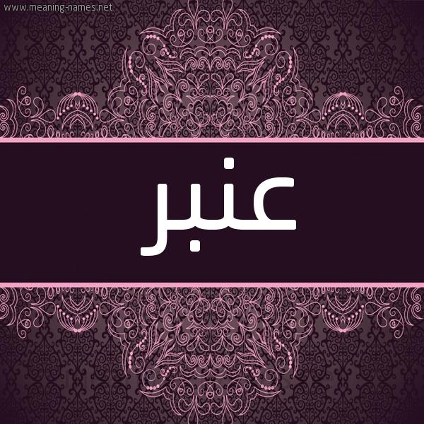 صورة اسم عَنْبر AANBR شكل 4 صوره زخرفة عربي للإسم بخط عريض