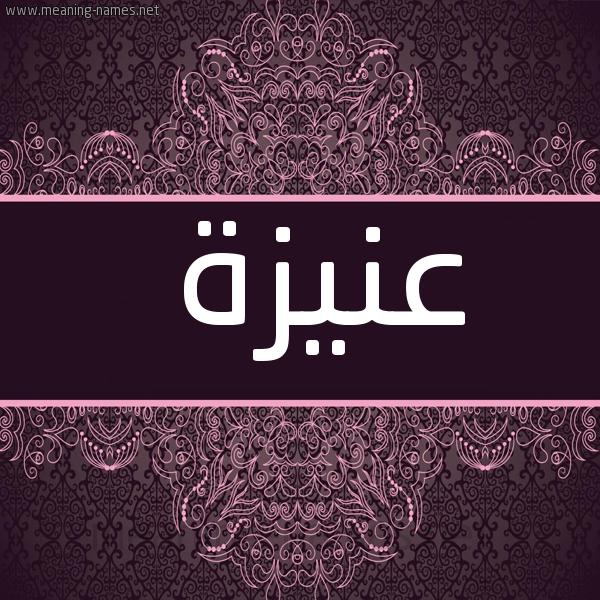 صورة اسم عُنَيزة AONAIZH شكل 4 صوره زخرفة عربي للإسم بخط عريض