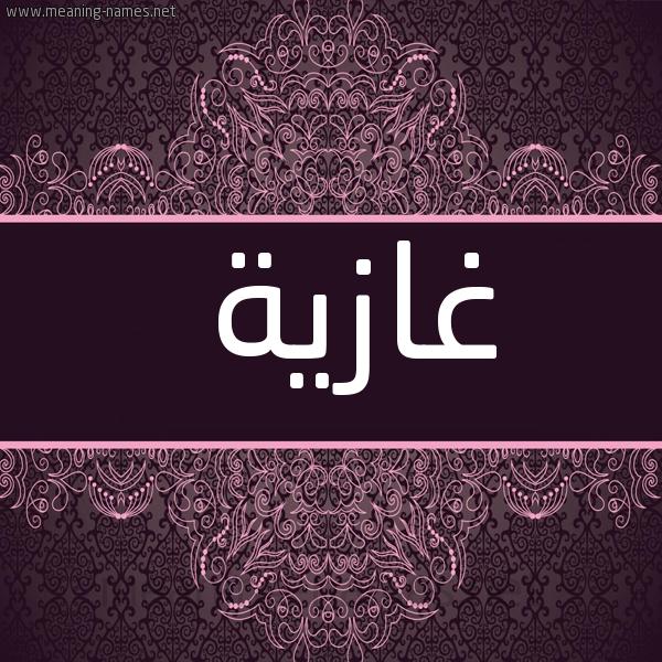 صورة اسم غازية Ghazia شكل 4 صوره زخرفة عربي للإسم بخط عريض