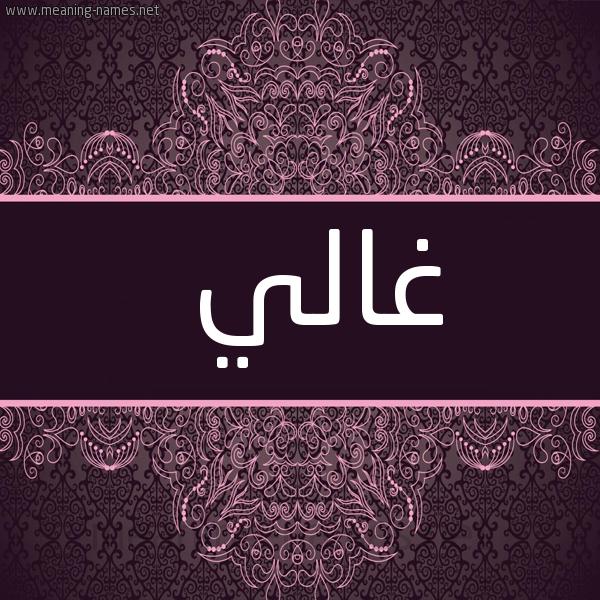 صورة اسم غالي Ghali شكل 4 صوره زخرفة عربي للإسم بخط عريض