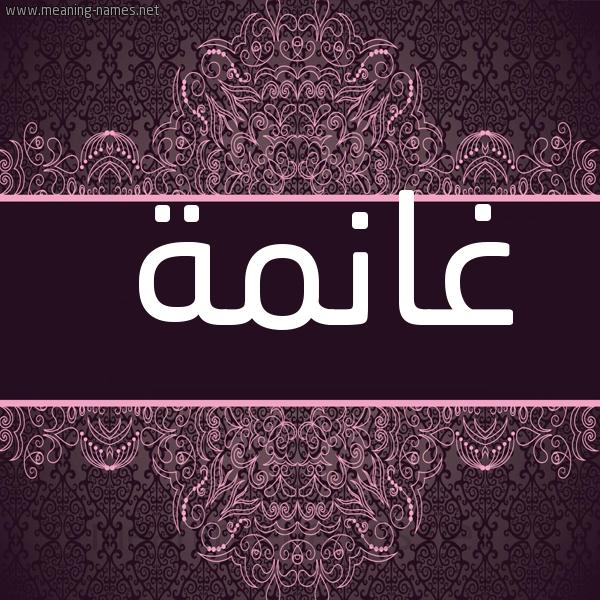 صورة اسم غانمة GHANMa شكل 4 صوره زخرفة عربي للإسم بخط عريض