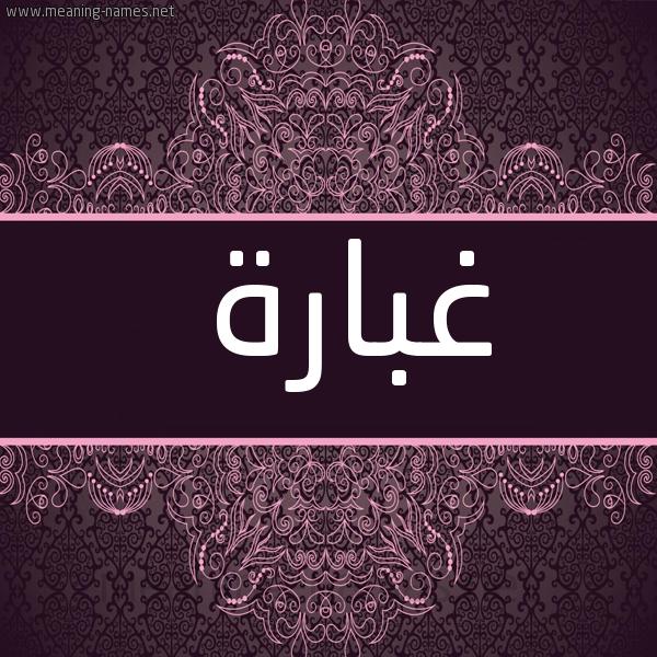 صورة اسم غبارة GHBARH شكل 4 صوره زخرفة عربي للإسم بخط عريض