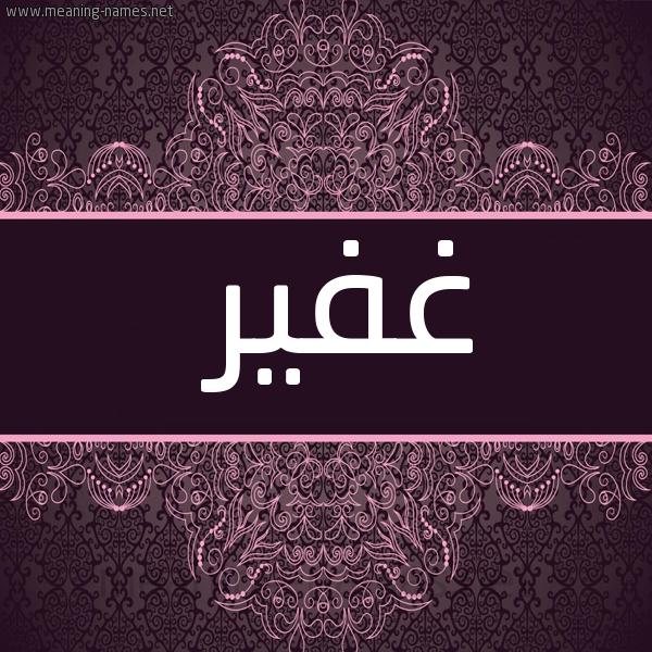 صورة اسم غفير Ghfyr شكل 4 صوره زخرفة عربي للإسم بخط عريض