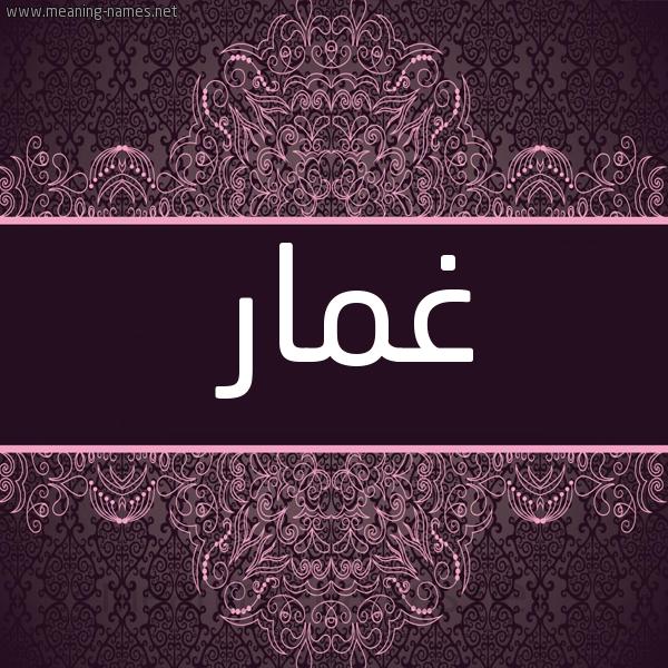صورة اسم غمار ghimar شكل 4 صوره زخرفة عربي للإسم بخط عريض
