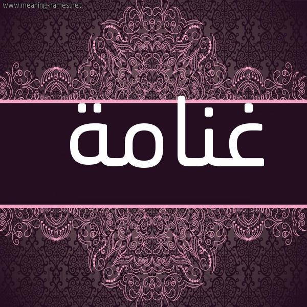شكل 4 صوره زخرفة عربي للإسم بخط عريض صورة اسم غنامة GHNAMH