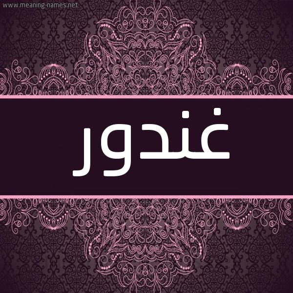 صورة اسم غندور Ghndwr شكل 4 صوره زخرفة عربي للإسم بخط عريض